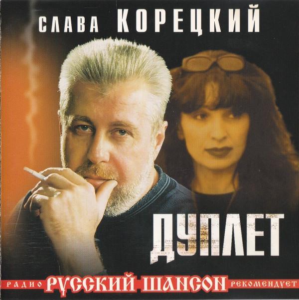 Слава Корецкий Дуплет 2001