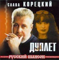 Слава Корецкий «Дуплет» 2001