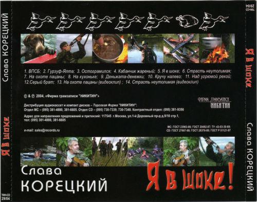 Слава Корецкий Я в шоке! 2004