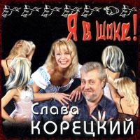 Слава Корецкий «Я в шоке!» 2004