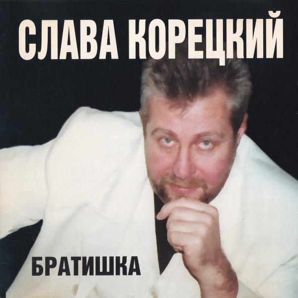 Слава Корецкий Братишка 2000