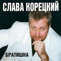 Слава Корецкий «Братишка» 2000