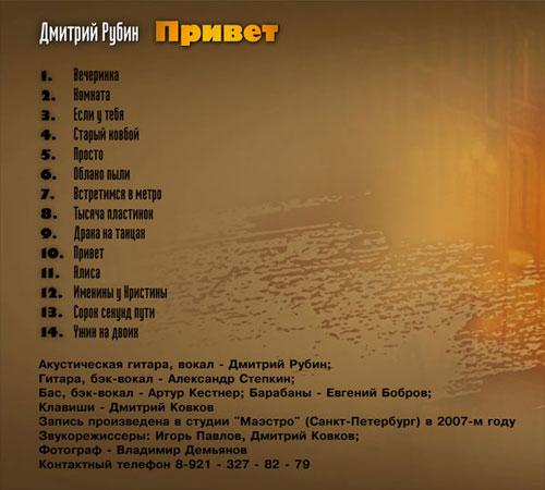 Дмитрий Рубин Привет 2007
