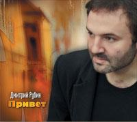 Дмитрий Рубин «Привет» 2007