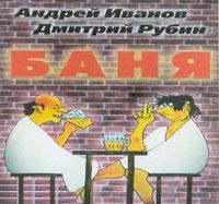 Дмитрий Рубин «Баня» 2008