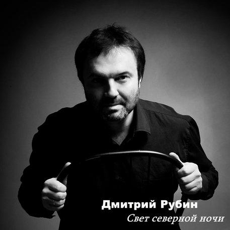Дмитрий Рубин Свет северной ночи 2009
