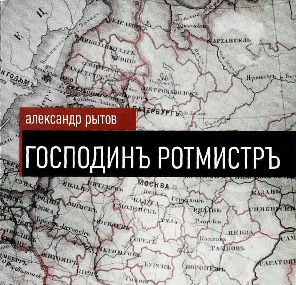 Александр Рытов Господинъ ротмистръ 2002 (CD)