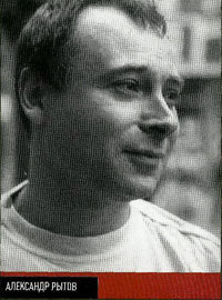 Александр Рытов