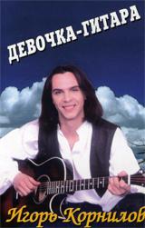 Игорь Корнилов Девочка гитара 1998