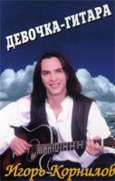 Игорь Корнилов «Девочка гитара» 1998