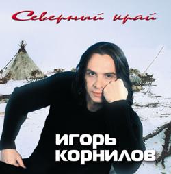 Игорь Корнилов Северный край 2004