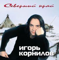 Игорь Корнилов «Северный край» 2004
