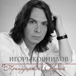 Игорь Корнилов Тринадцатой струной 1999