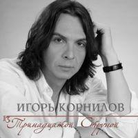 Игорь Корнилов «Тринадцатой струной» 1999