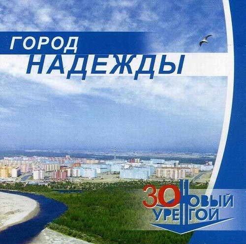 Игорь Корнилов Город надежды 2005