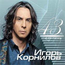 Игорь Корнилов 43-я ступень 2013