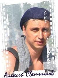 Алексей Свешников