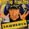 Виктор Королев «Зашибись» 2003