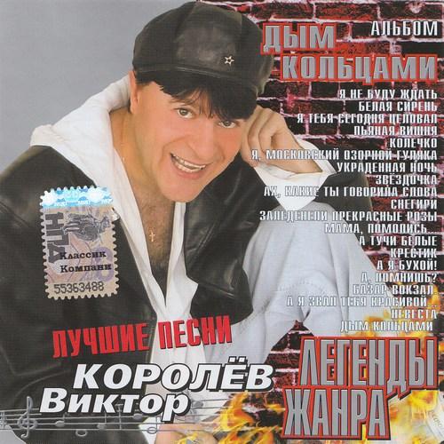 Виктор Королев Сборник Скачать Торрент - фото 8
