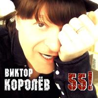 Виктор Королев «55» 2016