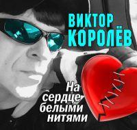 Виктор Королев «На сердце белыми нитями» 2018