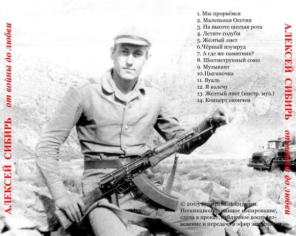 Алексей Сибирь От войны до любви 2005