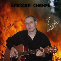 Алексей Сибирь «От войны до любви» 2005