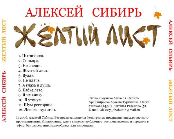 Алексей Сибирь Жёлтый лист 2006