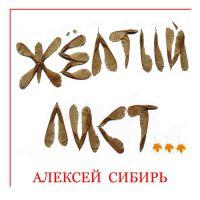 Алексей Сибирь «Жёлтый лист» 2006