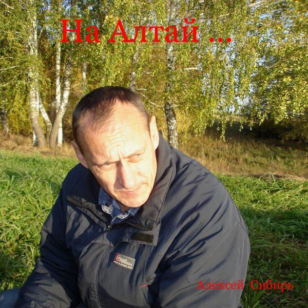 Алексей Сибирь На Алтай 2007