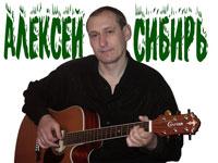 Алексей Сибирь