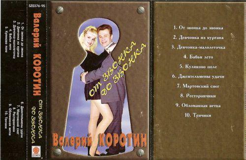Валерий Коротин От звонка до звонка 1995
