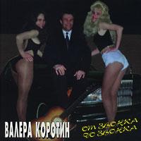 Валерий Коротин «От звонка до звонка» 1995