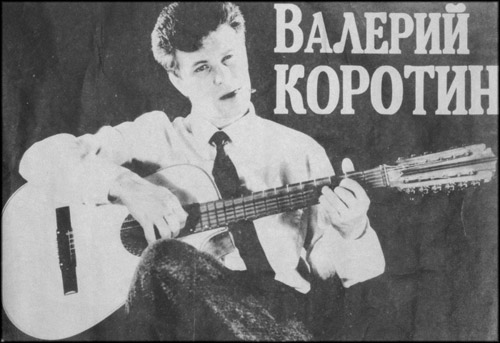 Валера Коротин Брали нас как-то раз 1995
