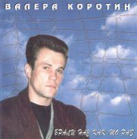 Валерий Коротин «Брали нас как-то раз» 1995