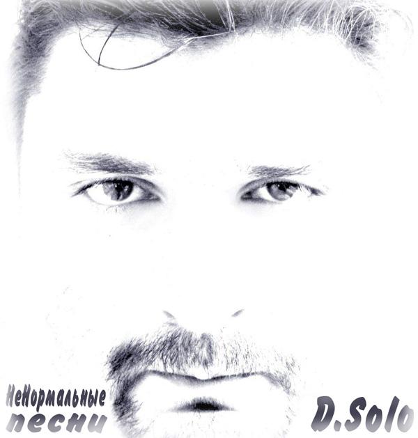 Дмитрий Соло неНормальные песни 2012