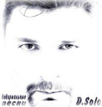 Дмитрий Соло «неНормальные песни» 2012