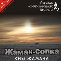 Группа Жаман Сопка «Сны Жамана» 2013