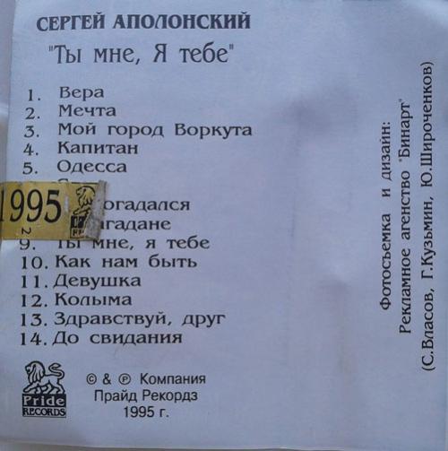 Сергей Аполонский Ты мне,  я тебе 1995