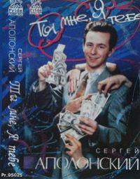 Сергей Аполонский «Ты мне,  я тебе» 1995