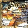 Родина 2001 (CD)