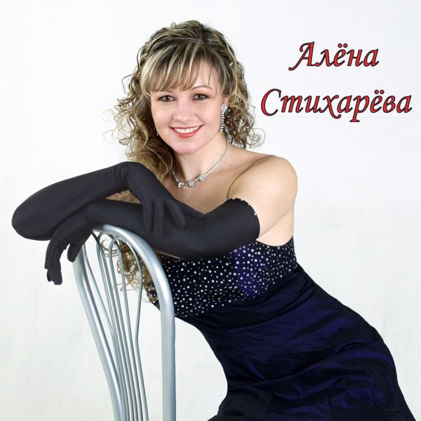Алена Стихарева Девичник 2018