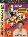 Юрий Суздальский «Волчья помощь» 2003