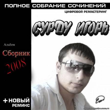 Игорь Сурду Прощальный 2008