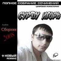 Игорь Сурду «Прощальный» 2008