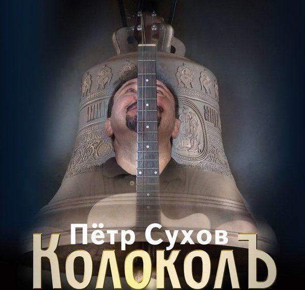 Петр Сухов КолоколЪ 2015