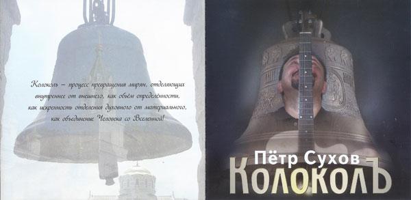 Петр Сухов КолоколЪ 2015 (CD)