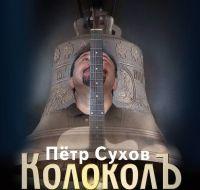 Петр Сухов «КолоколЪ» 2015