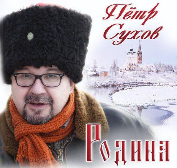 Петр Сухов Родина 2016