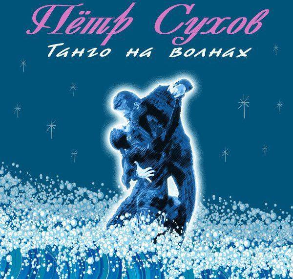 Петр Сухов Танго на волнах 2017